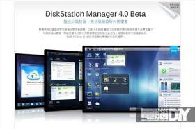 Synology DSM 4.0 Beta發表會