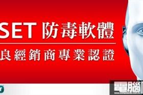 ESET防毒軟體2014年優良經銷商專業認證