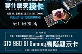 技嘉舉辦G1 GAMING拿什麼來換卡 以物易物競賽