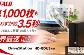BUFFALO發表世界最快3.5吋外接硬碟
