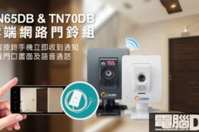 康博科技推出TN65DB & TN70DB智慧雲端門鈴組