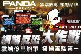 Panda 全球唯一、Panda雲端防毒冠軍品牌