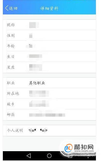怎么通過QQ號碼主人查詢真實姓名_酷知經驗網