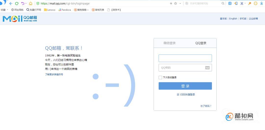 qq郵箱登錄入口_酷知經驗網