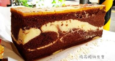 彰化必買‖蓁古早味現烤蛋糕超細緻口感必吃、必買、必帶回家,大推奶酥口味、蛋皮系列!