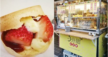 嘉義必吃火紅的紅豆餅-三分甜紅豆餅,季節限定脆皮草莓拿鐵好好味!