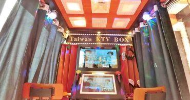 大魯閣看完電影來唱歌,最新KTV包廂就在隔壁,文內有省時點歌秘技