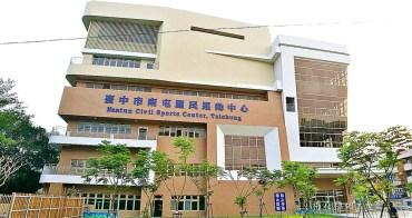 台中南屯國民運動中心五月中試營運!詳細收費、樓層分佈大公開