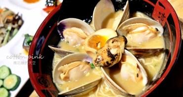 台中拉麵推薦 吃拉麵九宮格小菜免費送,限量超大蛤蠣拉麵必點!