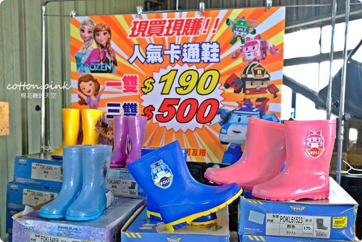 20181109092616 36 - 熱血採訪 NG牛仔帆布鞋55元、卡通兒童拖鞋60元、童鞋換季三雙只要500元!大雅童鞋特賣快來搶便宜