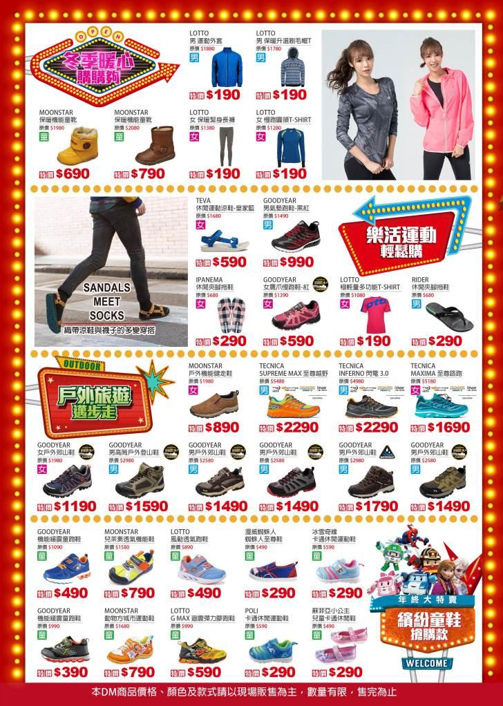20181109110751 89 - 熱血採訪 NG牛仔帆布鞋55元、卡通兒童拖鞋60元、童鞋換季三雙只要500元!大雅童鞋特賣快來搶便宜