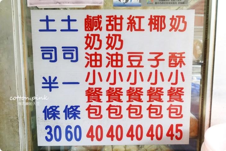 20190120165342 99 - 牛排小餐包這裡買!團購超夯福星食品行小圓餐包就在台中南區區