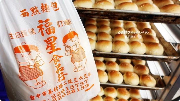 20190120165352 53 - 牛排小餐包這裡買!團購超夯福星食品行小圓餐包就在台中南區區
