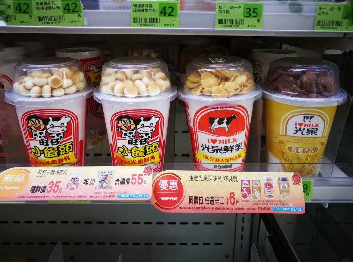 20190127153104 33 - 全家限定!IG瘋傳最新旺仔小饅頭鮮奶~吃的是回憶啊!