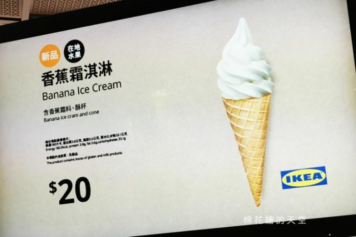 20190918192526 19 - IKEA最新霜淇淋口味太妙了!一定要試試~