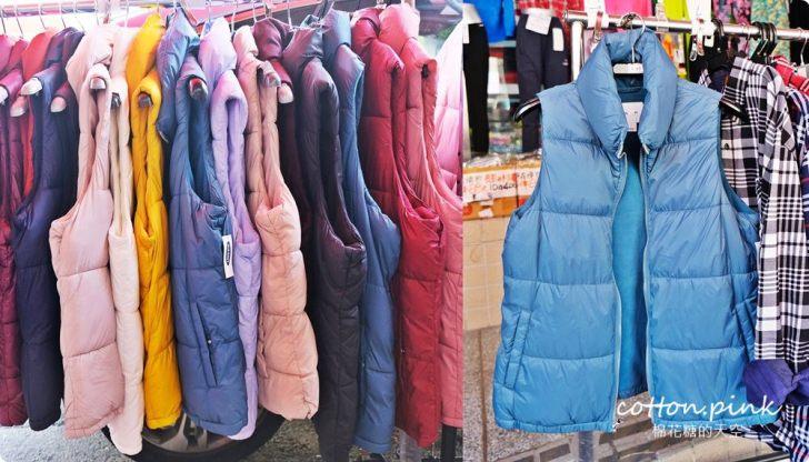20200108222232 94 - 熱血採訪│台中最新特賣會今天10號開場!童裝、服飾、睡衣、外套通通都有,多款商品清倉只要百元