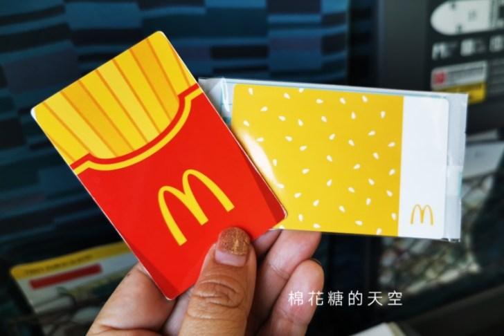 20200318142412 40 - 最新2020版麥當勞甜心卡開賣啦!這次早餐也能當甜心~