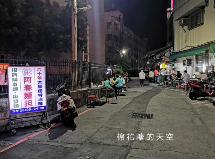 20200605231142 52 - 圍牆旁邊吃陽春麵~台中老店阿春麵担人潮很多啊!
