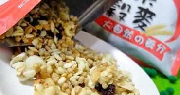 """《居家美食》遊日必買水果麥片台灣也有生產囉!麥維爾""""纖果穀麥""""脆脆甜甜不止穀物、還有果乾在裡面唷!泡牛奶、混優格、拌沙拉通通好好吃!全聯就買得到喔!"""