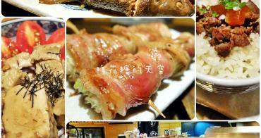 《台中美食》藏在木盒子裡的木庵食事處,日式街道通往深夜食堂,燒烤、煮物、炸物樣樣精緻好吃~還有多種日式汽水、清酒來相伴
