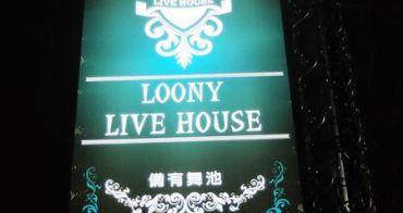 氣質與熱情兼備,美酒與美食兼具~台中Loony Live house