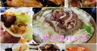 《台中美食》首塢爾韓式火烤兩吃生菜吃到飽,彭派來到市區作戰囉!