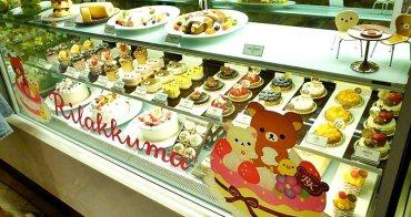 《台中美食》超夯拉拉熊餐廳來台中開店囉!光是甜點櫃就讓人眼花撩亂啦!超療癒的啦!