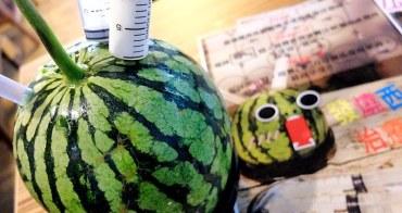 《台南飲料》天氣太熱了~連西瓜都發高燒!快來蜂橙幫西瓜打一針!整顆西瓜拿來喝~西瓜汁超級創意新喝法!