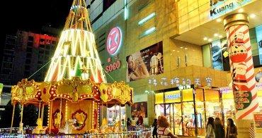 《台中活動》廣三SOGO聖誕遊樂園開園囉!小小Q版旋轉木馬~憑發票、扣點數可以免費搭乘唷!