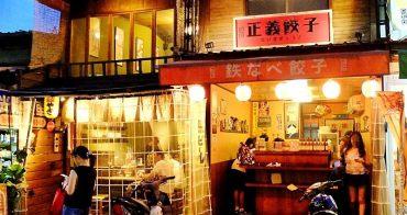 《台南美食》台南巷弄小旅行~新美街立食正義餃子鐵鍋加上金黃蛋皮,注意!會爆漿唷~