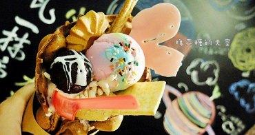 《台中甜點》豪華雞蛋仔換新址囉!一中拾瓦打造復古新店面,自製粉彩冰淇淋超夢幻的啦!~IG打卡新熱點!寵物友善店家唷!