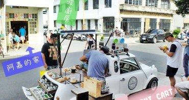 《恆春美食》超可愛六輪mini街邊賣冰沙!在地芒果、香濃咖啡通通有~還有超逼真泥作珊瑚花器可以帶回家喔!墾丁、恆春必吃