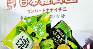 《台中零食》沙鹿朋友有福啦~OneBird712日本雜貨屋沙鹿店開幕啦!多種超夯日本零食餅乾免排隊、免出國~快來店裡搶購!