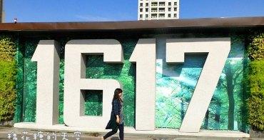 《台中小景點》超夯IG打卡點~雙橡園1617特區,新春年節不來拍拍怎麼可以?