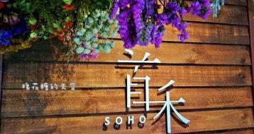 《台中美食》紅磚、老物、乾燥花~超美首禾SOHO白天提供清新早午餐,晚上變身好料火鍋店,處處美美超好拍。