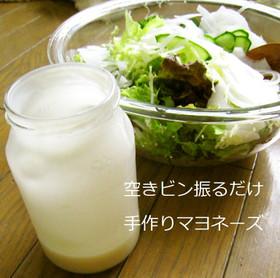 空きビン振るだけ☆手作り豆乳マヨネーズ