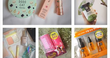 韓國.Korea|買不停的超熱門韓國美妝♥春夏韓國美妝戰利品