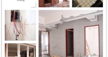 裝潢★泥作完成♥原來房子是這樣慢慢堆砌起來的♪
