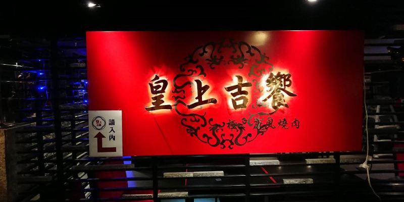 【食記】糖朝。皇上吉響menu -[台北東區][忠孝敦化]