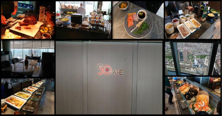 【食記】50 Cafe-北部最高自助餐廳-[台北][板橋]