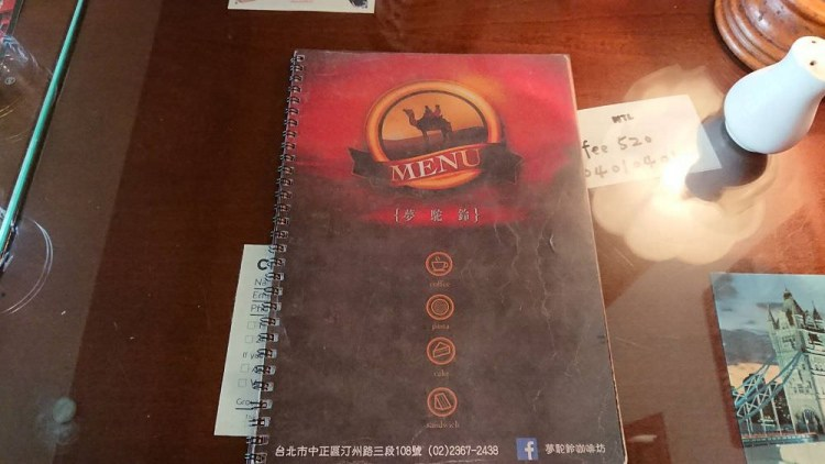【食記】夢駝鈴menu-[台北] [公館]