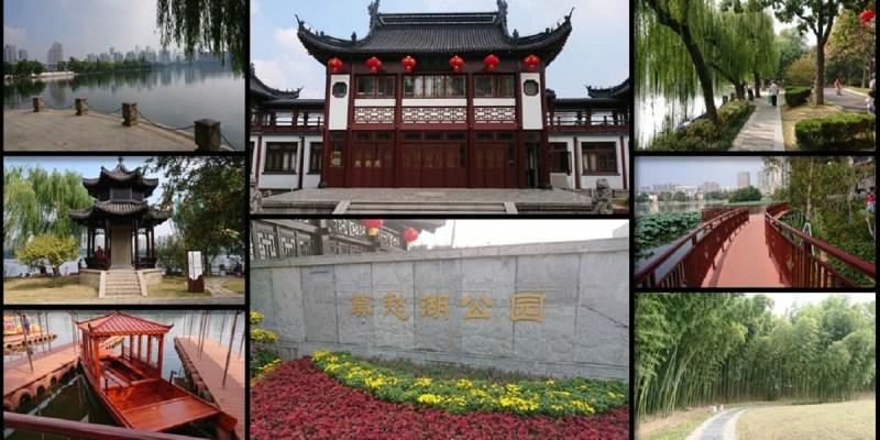 【遊記】南京景點-莫愁湖-[中國][南京]