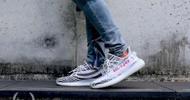 帥鞋|YEEZY BOOST 350 V2 zebra斑馬 實穿心得&穿搭建議