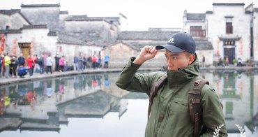 旅行|中國黃山必遊景點 屯溪老街與世界文化遺產 宏村古鎮