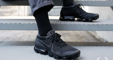 帥鞋|Nike Air VaporMax Triple Black 2.0入手心得與穿搭建議