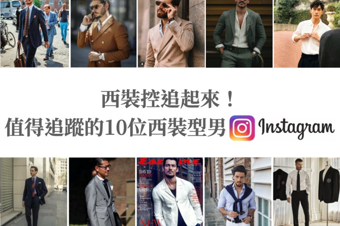 穿搭 西裝控追起來!值得追蹤的10位西裝型男 Instagram帳號