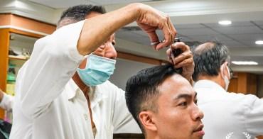 髮型 10間洗剪修容 便宜技術佳的台北男士理髮老店 Barber shop
