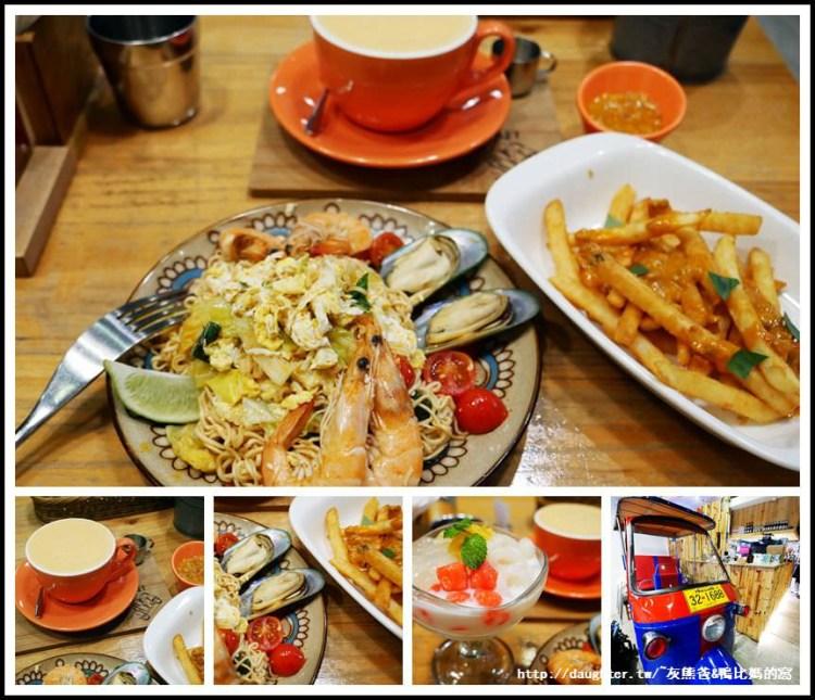 桃園-中壢【Tuk-Tuk Thai Café 圖圖咖啡館】飲食曼谷/一個人也能享用的泰式美食