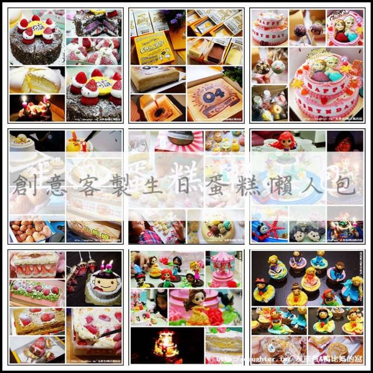 整理至20203月【生日蛋糕推薦懶人包】客製化│創意蛋糕│卡通造型│別再煩惱孩子生日時要去哪訂蛋糕了