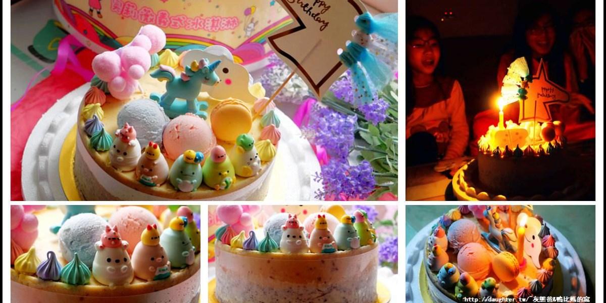 生日蛋糕【Olivia 奧莉薇• 手作義式冰淇淋】無奶油&無海綿蛋糕│100%冰淇淋蛋糕體